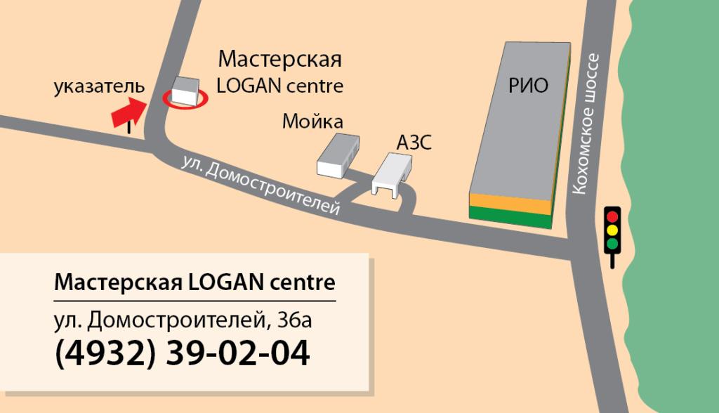 Мастерская LOGAN centre на Домостроителей, 36а
