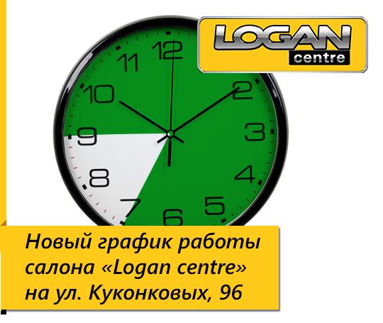 График работы LOGAN centre на Куконоквых, 96