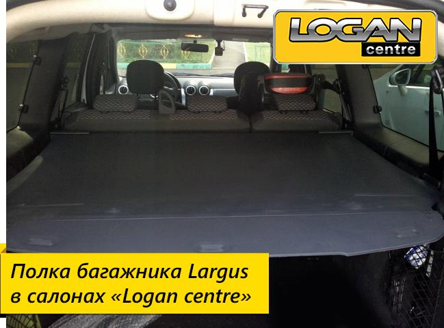 Полка-шторка багажника Largus