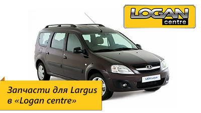 Запчасти, аксессуары и сервис для Lada Largus