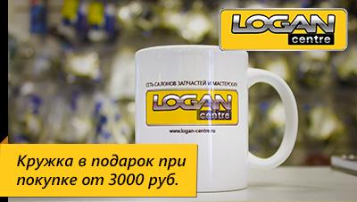 Кружка LOGAN centre в подарок
