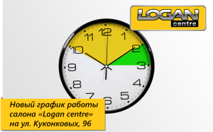 Logan centre Куконковых