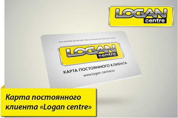 Карта постоянного клиента Logan centre