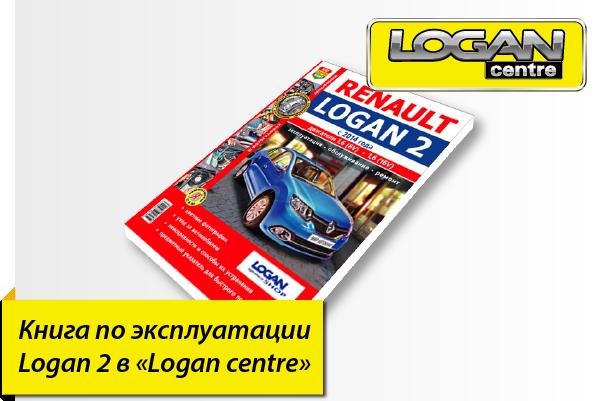Книга по Logan 2
