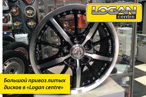 Литые диски в Logan centre