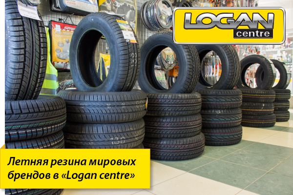 Летняя резина мировых брендов в Logan centre, Иваново