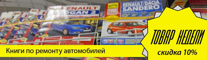 Товар недели - книги по ремонту авто