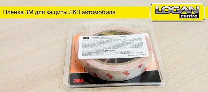 Защитная плёнка 3M
