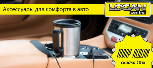 Автокасессуары для комфорта