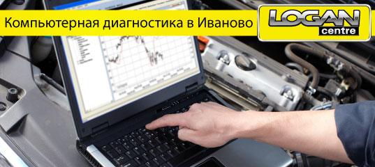 Компьютерная диагностика двигателя в Иваново