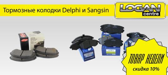 Тормозные колодки Delphi и Sangsin  со скидкой