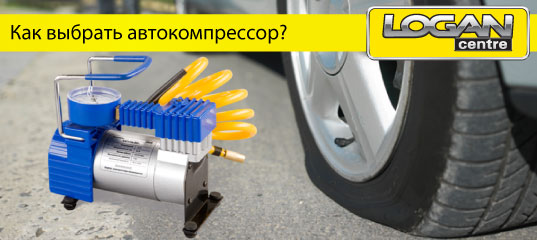 Как выбрать автокомпрессор