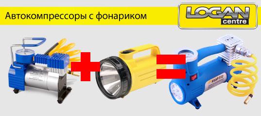 Автокомпрессор с фонариком