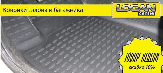 Автомобильные коврики со скидкой