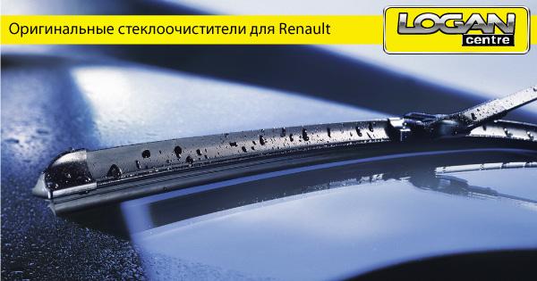 Оригинальные стеклоочистители Renault