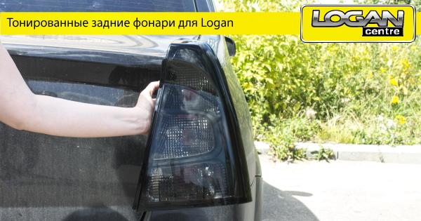 Тонированные фонари на Логан