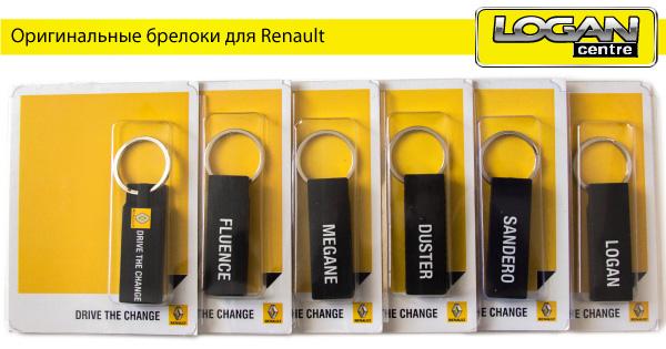 Оригинальные брелоки Renault