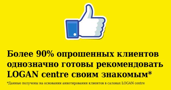 более 90% клиентов готовы рекомендовать LOGAN centre