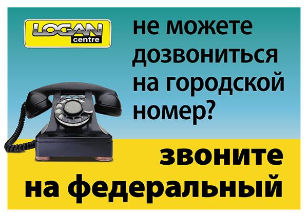 Федеральные номера LOGAN centre