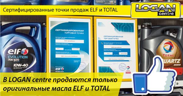 Сертификаты официальной точки продаж Elf и Total