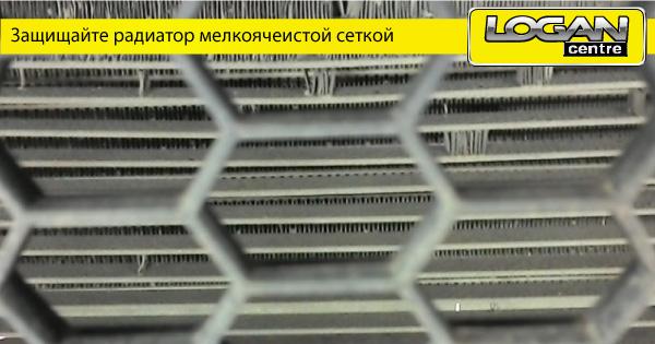 защищайте радиатор