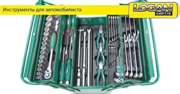Инструменты для автомобилиста