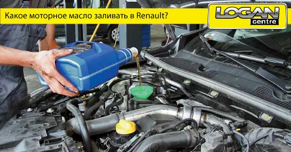 Какое моторное масло лить в Renault