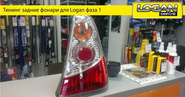 Тюнинг фонари на Логан фаза 1