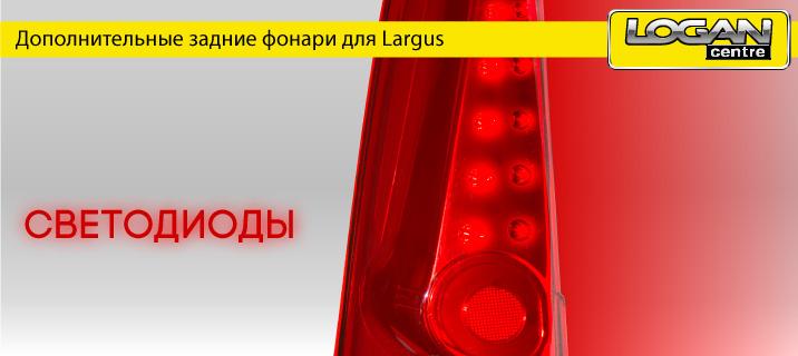 Дополнительные светодиодные задние фонари для Largus