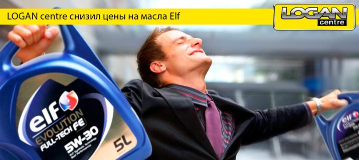 Цены на автомасла Elf снижены