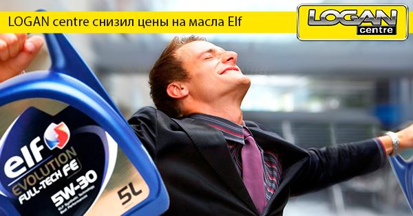 Снижение цен на масла Elf