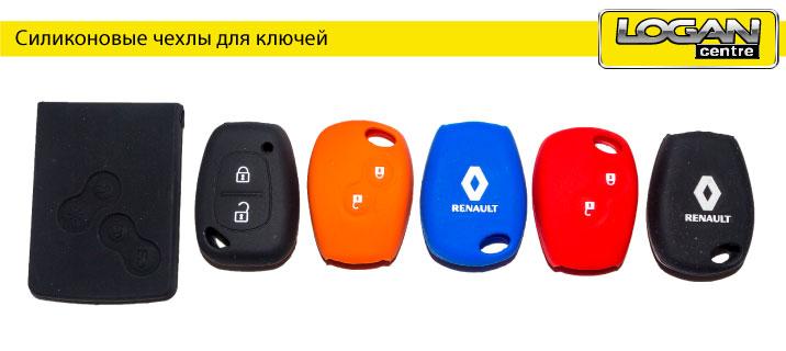Цветные силиконовые чехлы для ключей