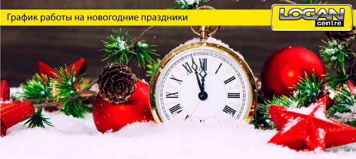 Расписание работы на новый год