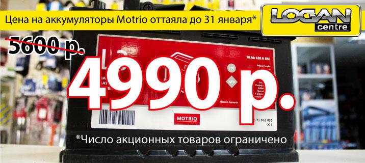 Аккумуляторы Motrio дешевле