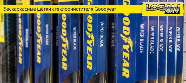 Щётки стеклоочистителя Goodyear