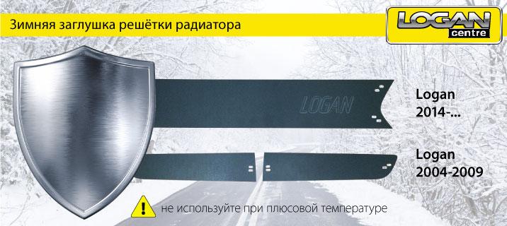 Зимняя заглушка решётки радиатора