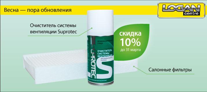 Скидка 10% на салонные фильтры и очиститель вентиляции Suprotec