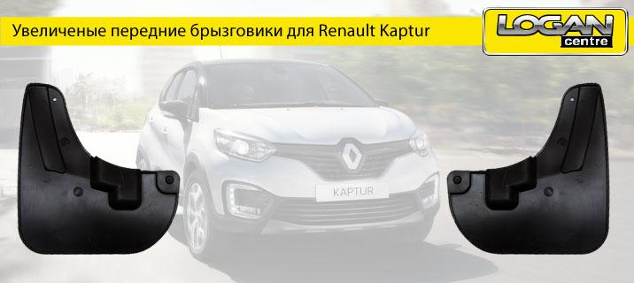 Расширенные передние брызговики Renault Kaptur