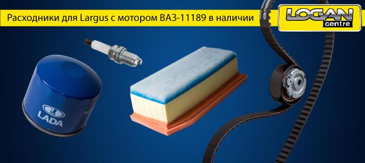 Запчасти для мотора ВАЗ-11189