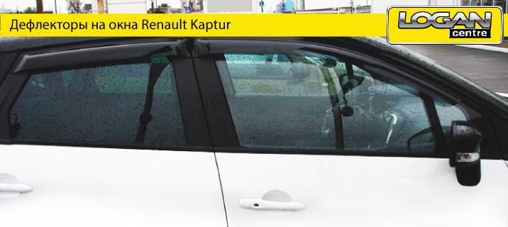 Дефлекторы окон Renault Kaptur
