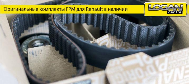 Комплект ГРМ Renault в наличии