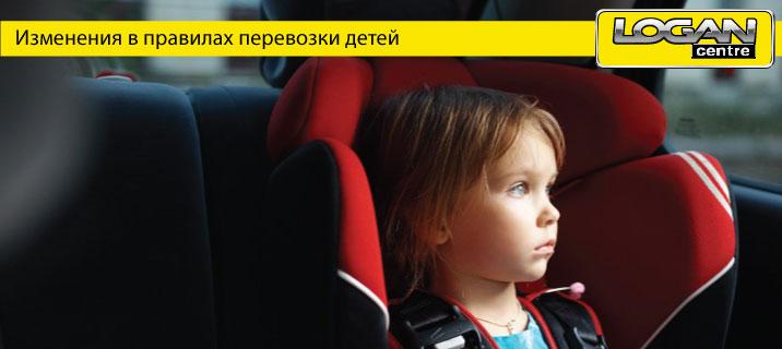 Изменения в порядке перевозки детей в автомобиле