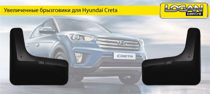 Увеличенные брызговики для Hyundai Creta