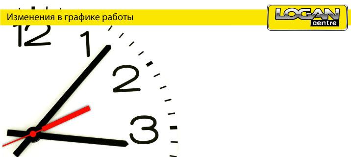 Изменение в расписании