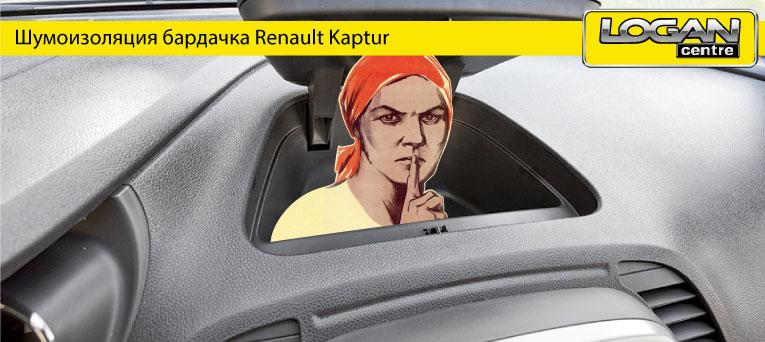Вставка в бардачок Renault Kaptur