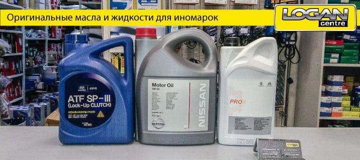 Оригинальные масла и технические жидкости