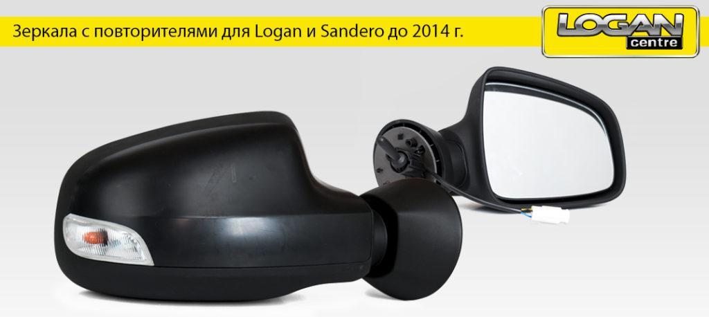 Зеркала с повторителями сигнала поворота на Logan и Sandero первого поколения