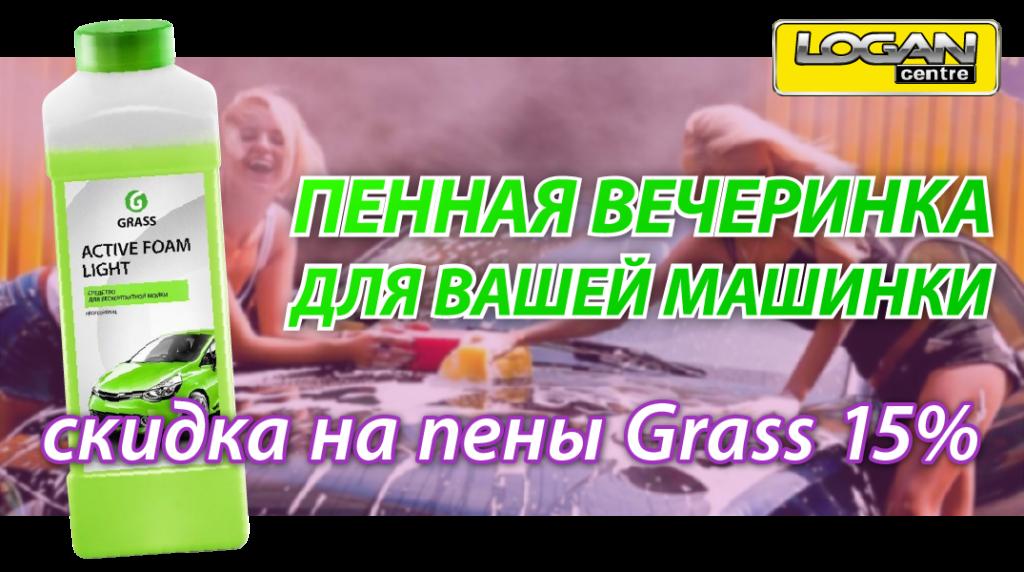 Скидка на пены Grass