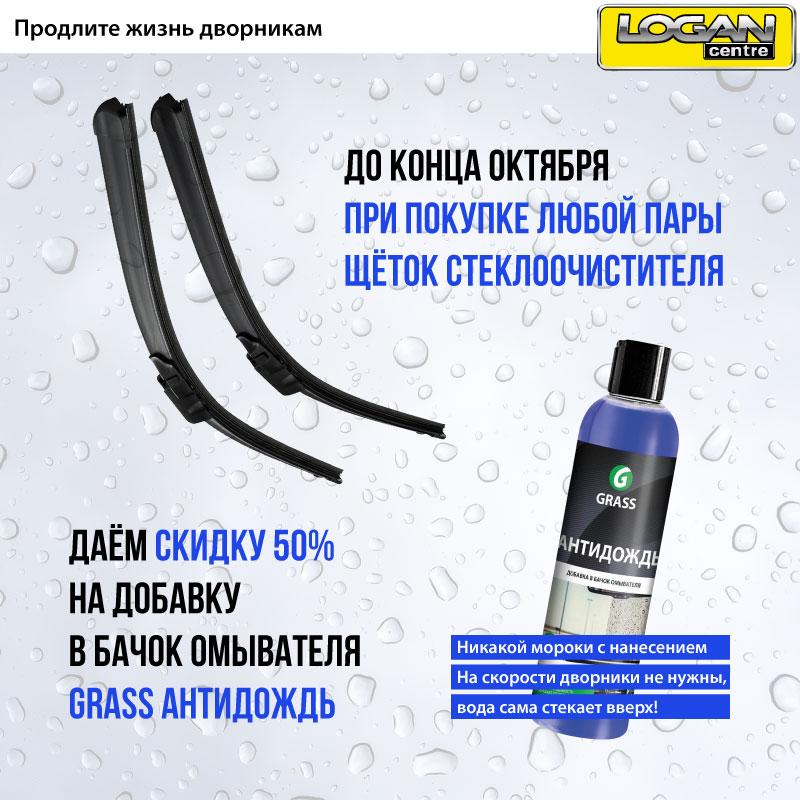 Скидка 50% на антидождь всем купившим щётки стеклоочистителя